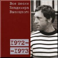 Высоцкий все песни 1972-1973