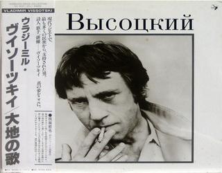 Владимир Высоцкий - Песня о земле