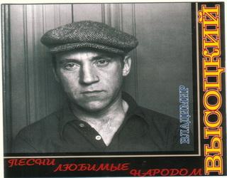 Высоцкий Песни любимые народом черный диск
