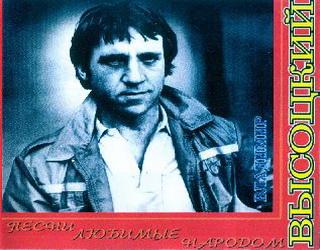 Высоцкий Песни любимые народом красный диск