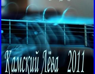 Лёва Камский - Из Высоцкого...
