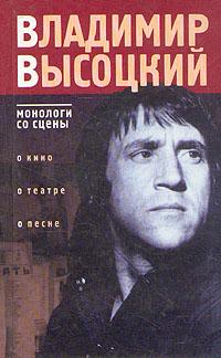 Высоцкий. Монологи со сцены